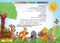حضانة Starting Point Nursery