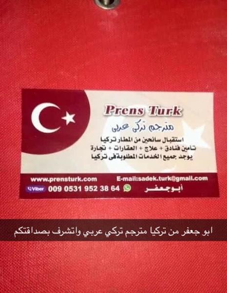 مترجم تركي عربي في اسطنبول سياحة في تركيا تجاره في تركيا تامين